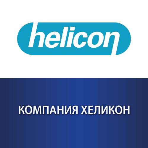 Компания Хеликон-01.jpg