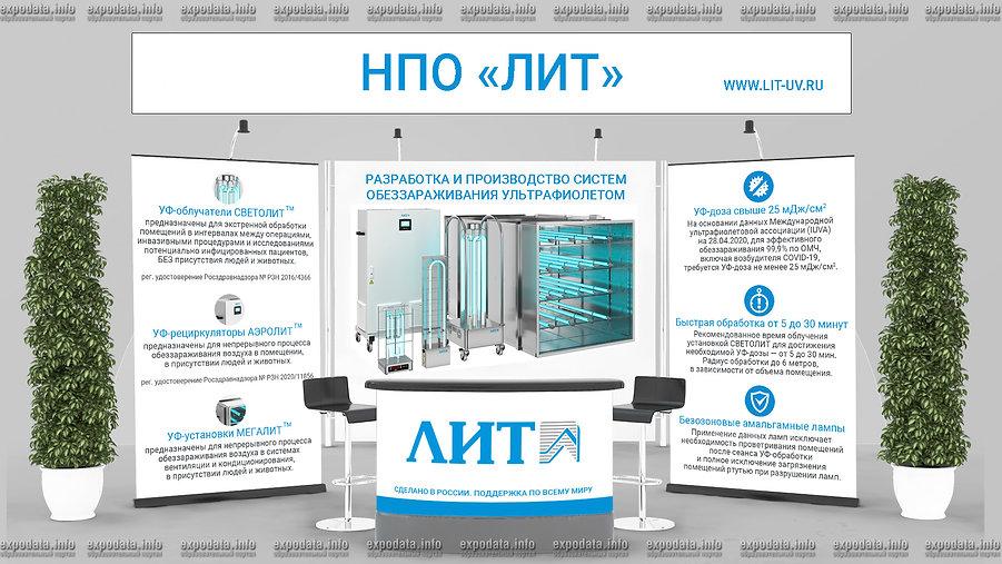 Выставочный стенд стандарт - НПО ЛИТ (2)
