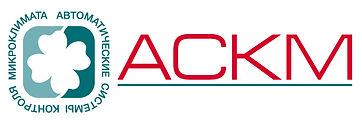АСКМ лого.jpg