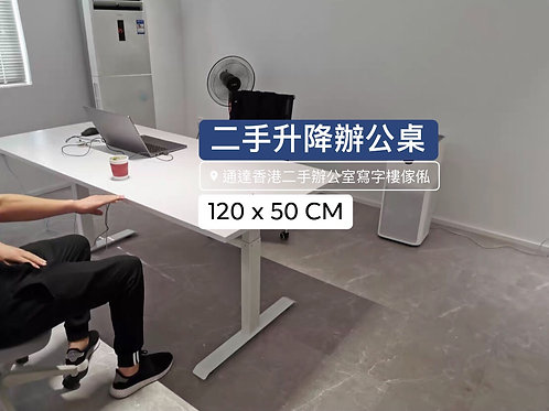 二手可升降辦公桌(非電動)