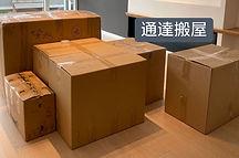 香港搬屋公司.JPG