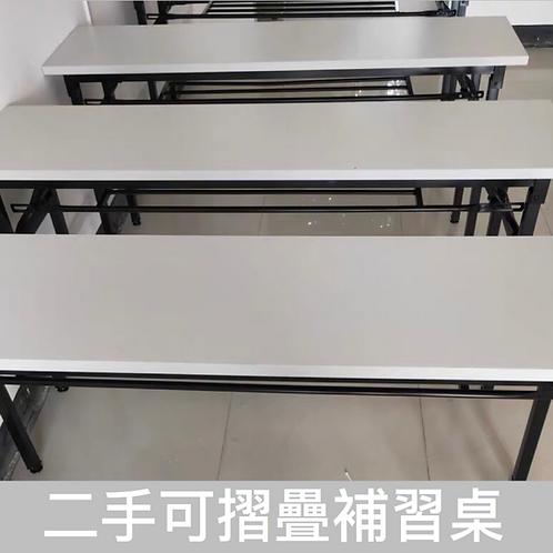 二手可折疊辦公桌