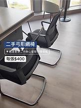 香港二手寫字樓傢俬.jpg