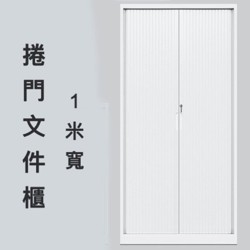 二手文件櫃捲門櫃 (1米寬)
