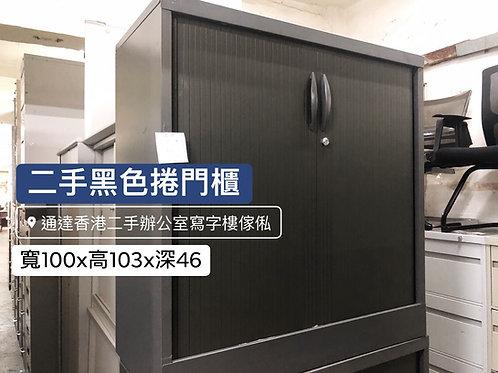 二手黑色半身捲門櫃 寬100 高103