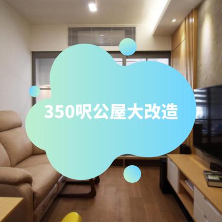 【裝修案例】屯門350呎公屋變溫馨日式小屋 | Hem! Furniture 為香港小單位而設的家具品牌