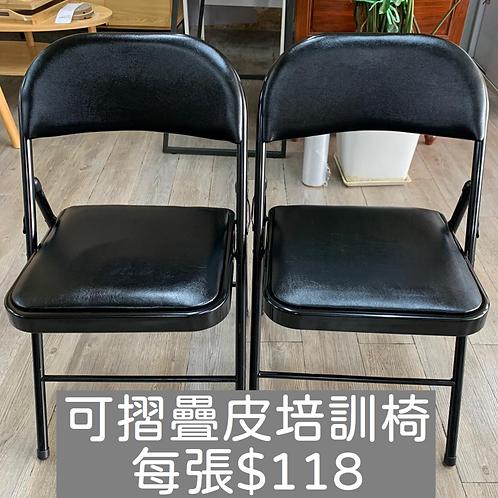 二手可摺疊皮質培訓椅