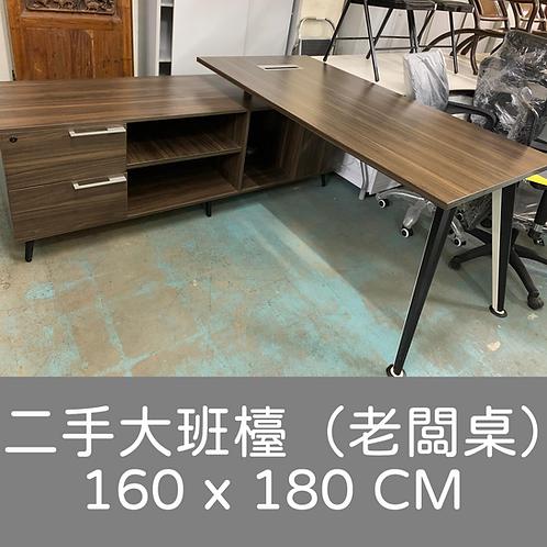 二手L型大班桌