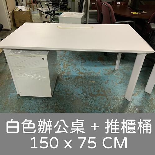 二手白色辦公桌 + 推櫃桶