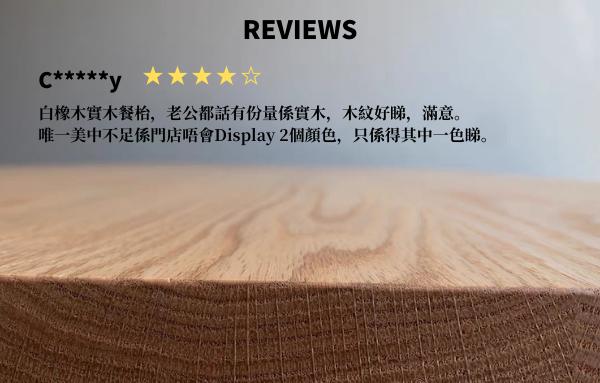 香港實木傢俬舖餐桌餐枱.png