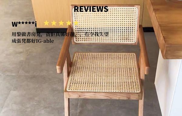 香港餐椅藤椅實木傢俬實木凳.png