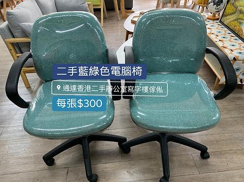 二手藍綠色電腦椅(每張)