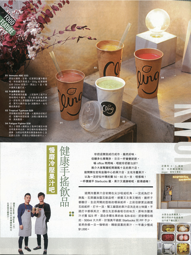 U Food Magazine 1