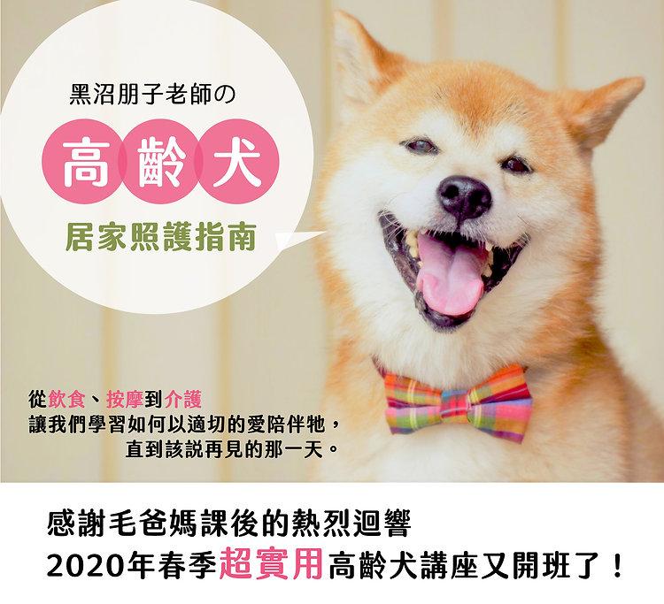 高齡犬講座.jpg