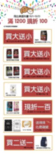 2019飛比樂週年慶活動圖1.jpg