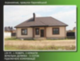 продам одноповерховий будинок Агрономічне