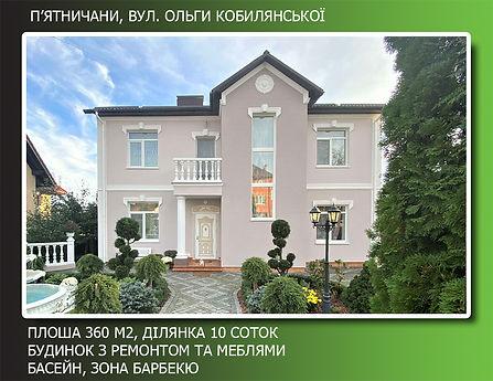 НА САЙТ_Кобилянської.jpg