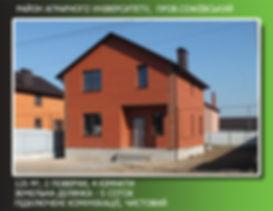 продам будинок у Вінниці