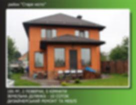 продаж будинку Вінниця Старе місто