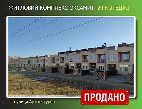 ОКСАМИТ_2.jpg