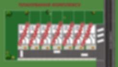 планування комплексу.jpg