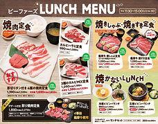 BF_Lunch_1.jpg