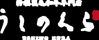 Logo_hiraUSHINOKURA_yoko-w.png