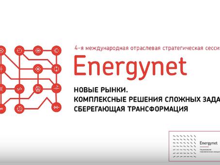 EnergyNet: прогресс на обочине или  изменение основ?