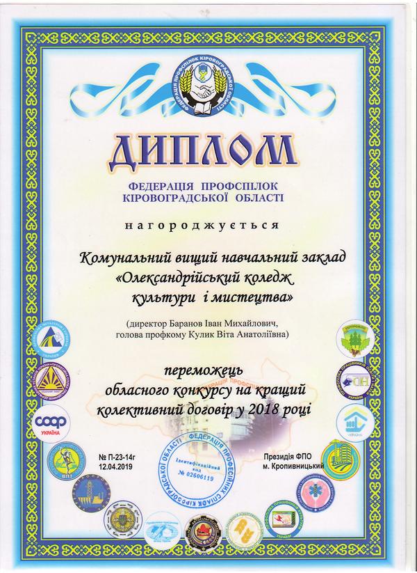 диплом колдоговор 2019 (1).png