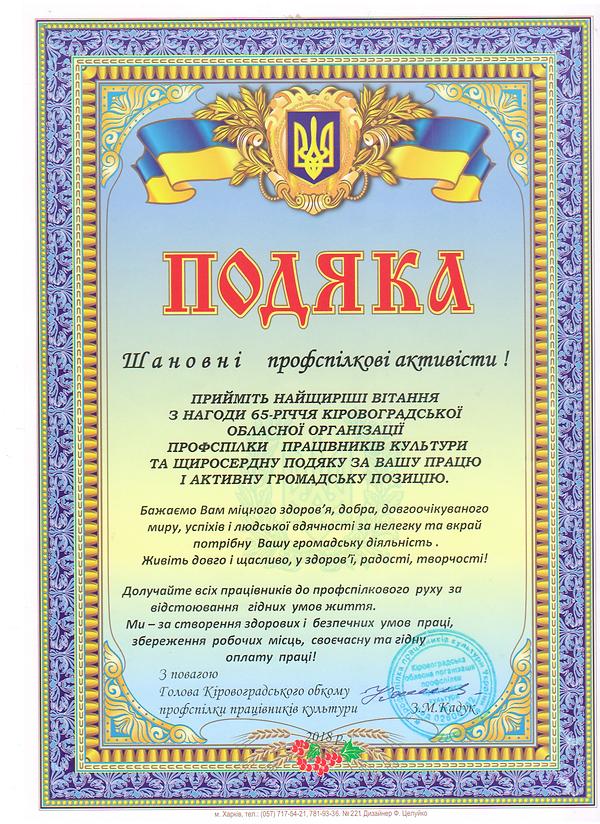 65 лет Профсоюзу к (2).png