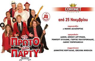 """""""Το πρώτο μας πάρτυ"""" στο Θέατρο Coronet"""