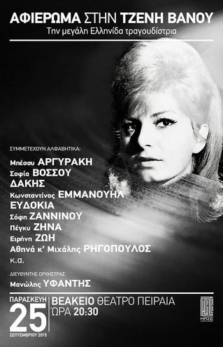 Συναυλία αφιέρωμα στην Τζένη Βάνου 25/9/2015