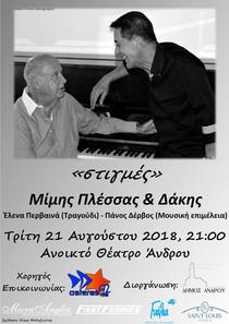 24 Ιουλίου 2018 - Ανοιχτό Θέατρο Άνδρου