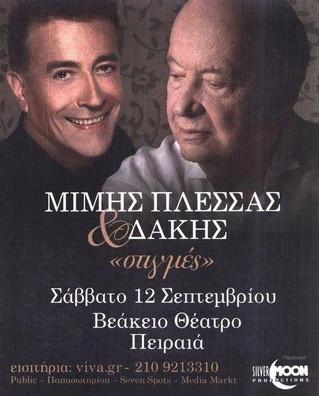 Ο Μίμης Πλέσσας και ο Δάκης στο Βεάκειο 12/9/2015