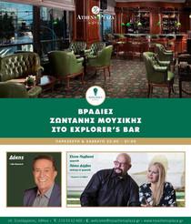 Βραδιές Zωντανής Μουσικής στο Explorer's Bar - Έναρξη 24 Νοεμβρίου