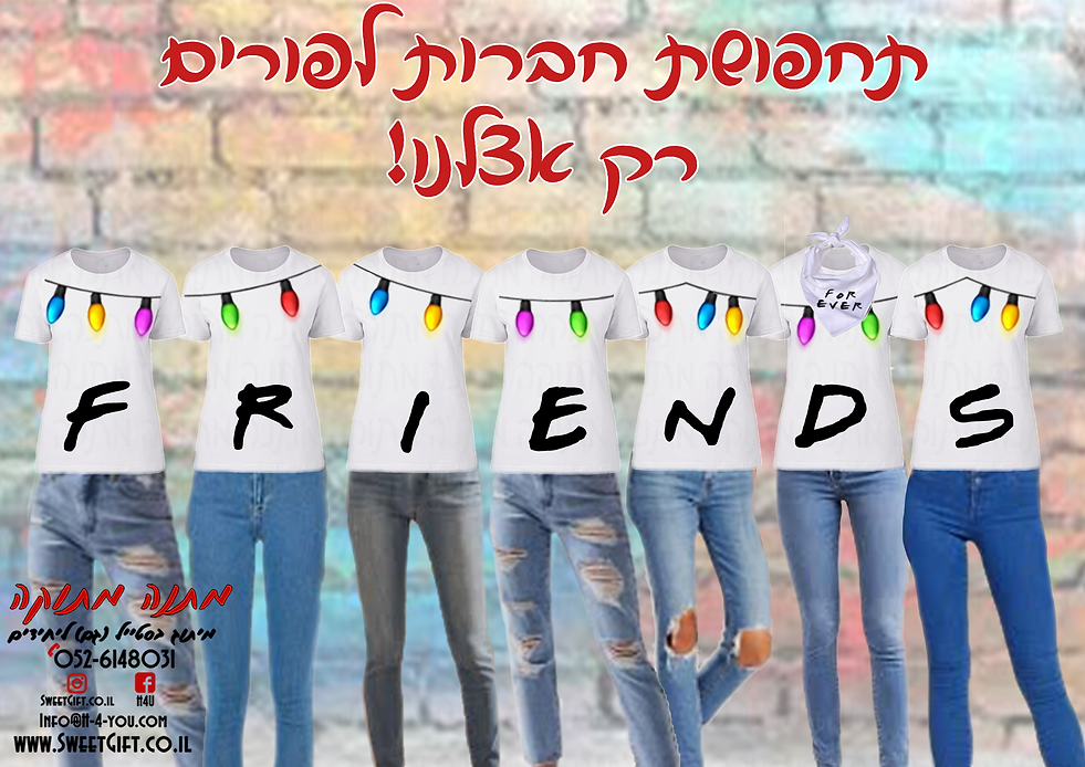 PURIM FRIENDS FACEBOOK .png