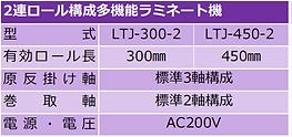 LT-2 Spec.png