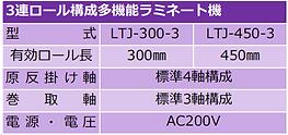 LT-3 Spec.png