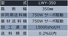 LWY350 Spec.png