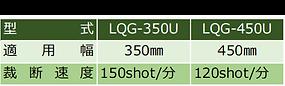 LQG-U Spec 4-2.png