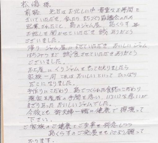 okyakusamanokoe_edited.jpg