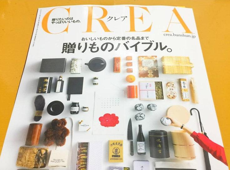 CREA17年 12月号の「贈りものバイブル」