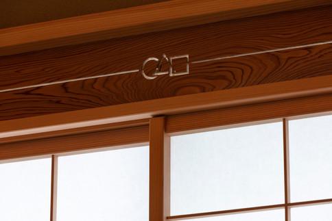 和風建築・和風住宅 | インテリア | 東京都 | 椿建築デザイン研究所