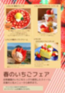 いちごフェア2020.jpg