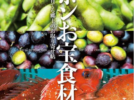 書籍「ニッポンお宝食材」(向笠千恵子著)に掲載されました。