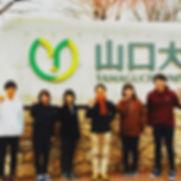山口大学との共同プロジェクト