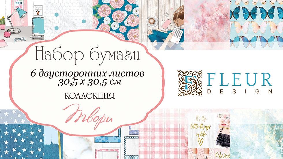"""Набор бумаги """"Твори"""", Fleur Design"""