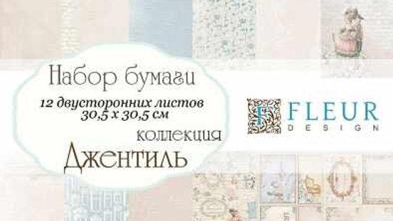 """Набор бумаги """"Джентиль"""", Fleur Design"""