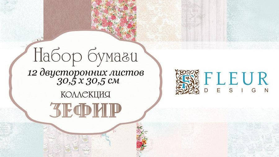 """Набор бумаги """"Зефир"""", Fleur Design"""