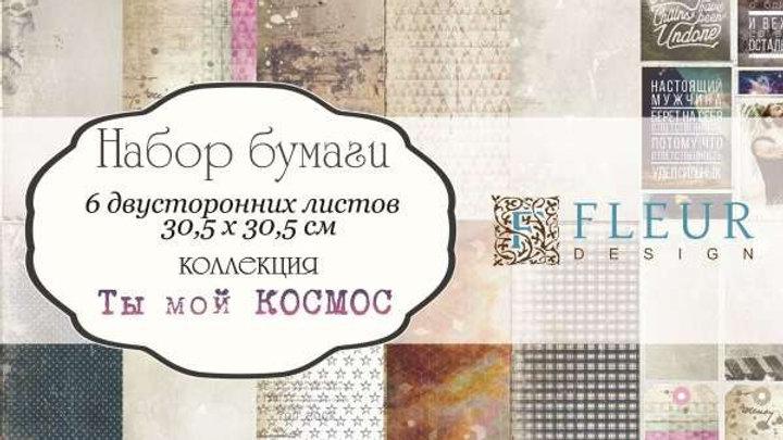 """Набор бумаги """"Ты мой космос"""", Fleur Design"""